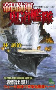 帝國海軍鬼道艦隊 太平洋戦争シ...