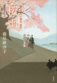 紀伊國屋書店BookWebで買える「桜雨」の画像です。価格は550円になります。