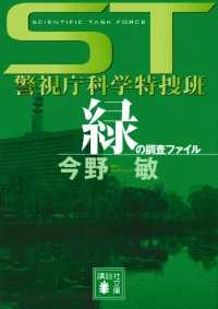 緑の調査ファイル