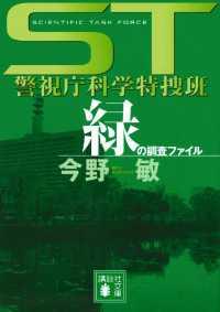 ST 警視庁科学特捜班 緑の調査ファイル