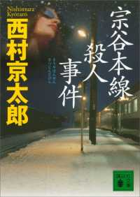 (167) 宗谷本線殺人事件
