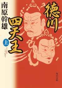 徳川四天王(上)