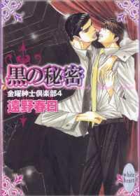 黒の秘密 金曜紳士倶楽部4
