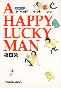 光文社文庫<br> A happy lucky man - 長編小説