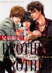 兄弟限定!BROTHER×BROTHER(2)