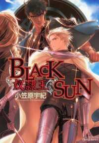 BLACK SUN 奴隷王 I