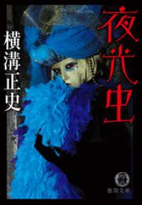 紀伊國屋書店BookWebで買える「夜光虫」の画像です。価格は486円になります。