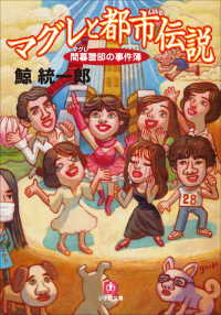 マグレと都市伝説 間暮警部の事件簿2