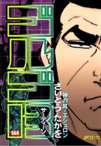 紀伊國屋書店BookWebで買える「ゴルゴ13」の画像です。価格は565円になります。
