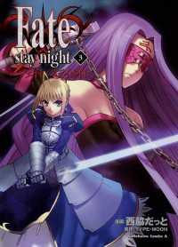 Fate/stay night(3)