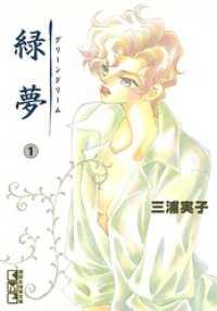緑夢(文庫版)(1)