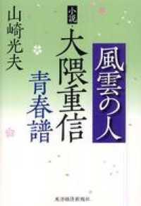 風雲の人 小説・大隈重信青春譜