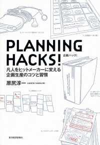 PLANNING HACKS! 凡人をヒットメーカーに変える企画生産のコツと習慣