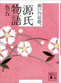 源氏物語 巻五
