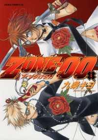 ZONE‐00 第1巻