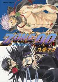 ZONE‐00 第2巻