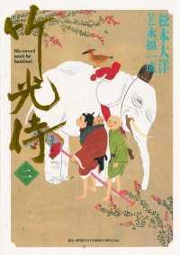竹光侍(2)
