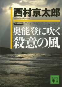 (220) 奥能登に吹く殺意の風