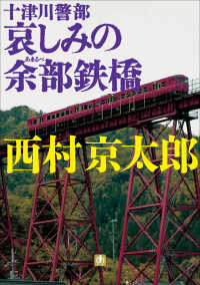 十津川警部 哀しみの余部鉄橋