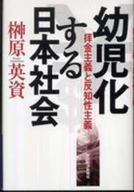 幼児化する日本社会 拝金主義と...