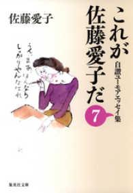 これが佐藤愛子だ 7