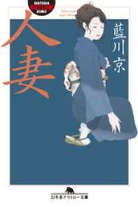 人妻(藍川京)