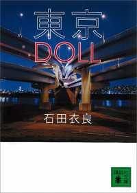 東京DOLL