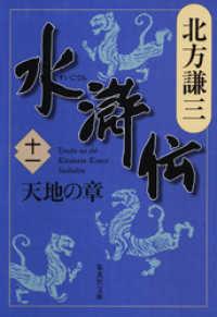 水滸伝 十一 天地の章