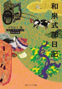 和泉式部日記 ビギナーズ・クラシックス 日本の古典