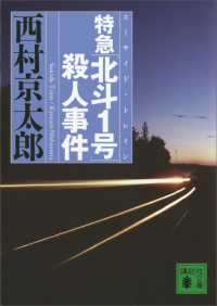 (134) 特急「北斗1号」殺人事件
