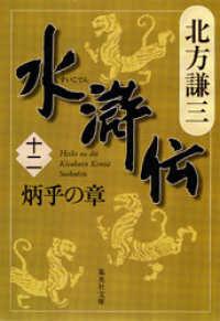 水滸伝 十二 炳乎の章