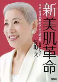 新 美肌革命 大人の女性の「素肌」と「心」の磨き方