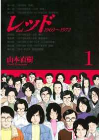 レッド 1969~1972 1