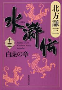 水滸伝 十三 白虎の章