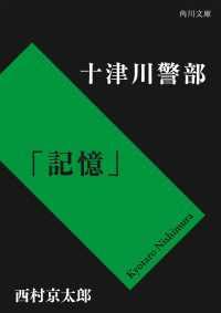 十津川警部「記憶」