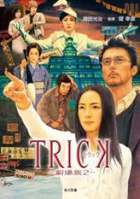 TRICK トリック -劇場版2-
