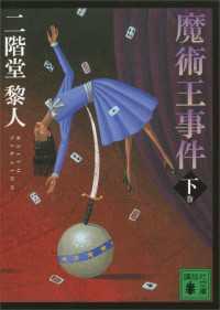 魔術王事件(下)