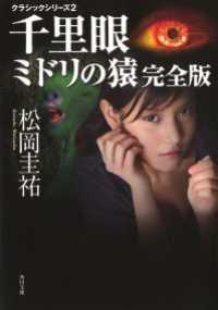 千里眼 ミドリの猿 完全版 クラシックシリーズ2