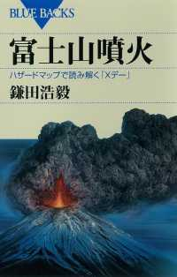 富士山噴火 ハザードマップで読み解く「Xデー」,鎌田浩毅