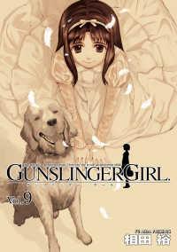 GUNSLINGER GIRL(9)