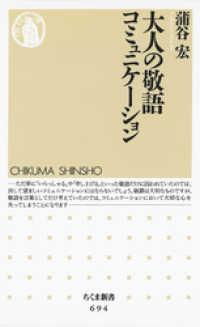 紀伊國屋書店BookWebで買える「大人の敬語コミュニケーション」の画像です。価格は648円になります。