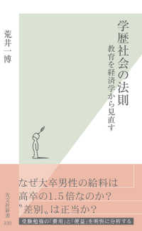 学歴社会の法則~教育を経済学から見直す~