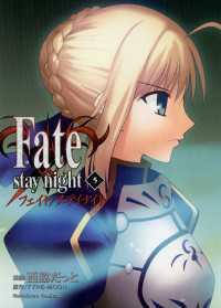 Fate/stay night(5)