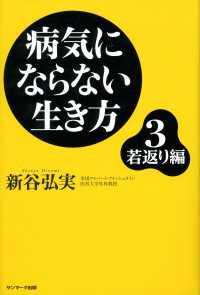 紀伊國屋書店BookWebで買える「病気にならない生き方3 若返り編」の画像です。価格は750円になります。