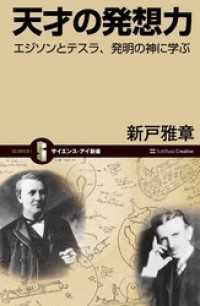 天才の発想力 エジソンとテスラ、発明の神に学ぶ