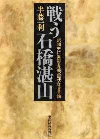 戦う石橋湛山 昭和史に異彩を放つ屈伏なき言論