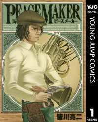 PEACE MAKER 1
