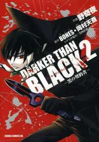 DARKER THAN BLACK -黒の契約者-(2)