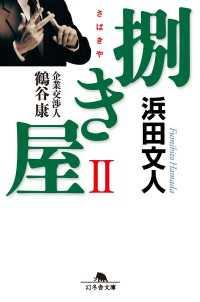捌き屋Ⅱ 企業交渉人 鶴谷康