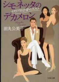 紀伊國屋書店BookWebで買える「シモネッタのデカメロン」の画像です。価格は589円になります。